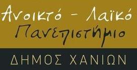 anoikto_laiko_panepistimio3